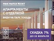 Апартаменты с отделкой Match Point на Кутузовском Престижный район.